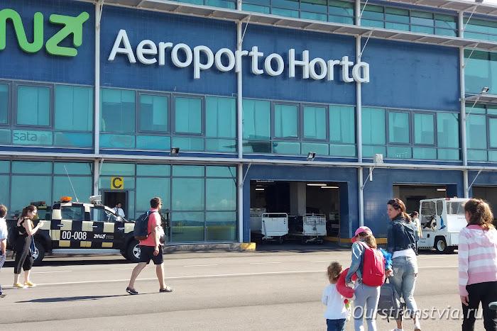 Аэропорт Орта, остров Фаял
