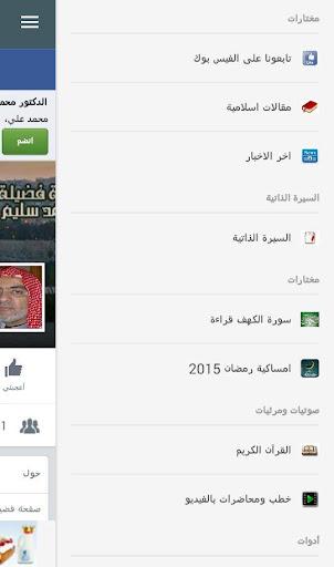 玩免費娛樂APP|下載القدس Jerusalem app不用錢|硬是要APP