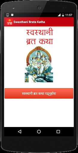Swasthani Brata Katha Book