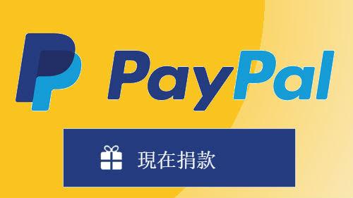 PayPal 現在捐款