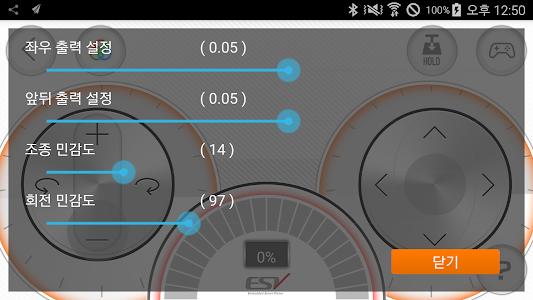 플라이드림 - 미니드론조종기 screenshot 5