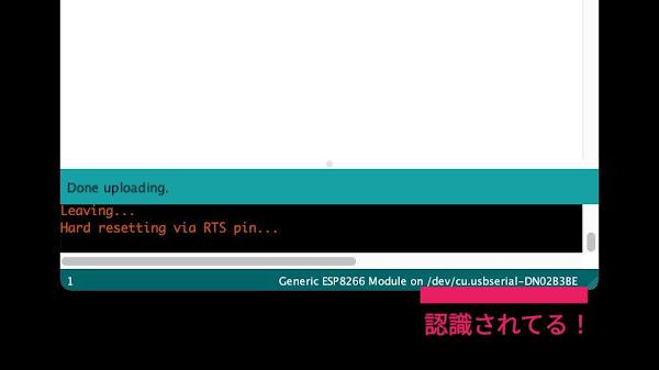 ポキオ ESP8266 Arduino macOS Big Sur