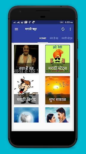 Marathi SMS Katta 2018 - Jokes, Status, DP, Love 7.1 screenshots 2