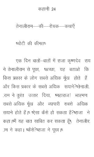Tenali Raman Stories in Hindi 2 0 APK by Whiture Studios Details