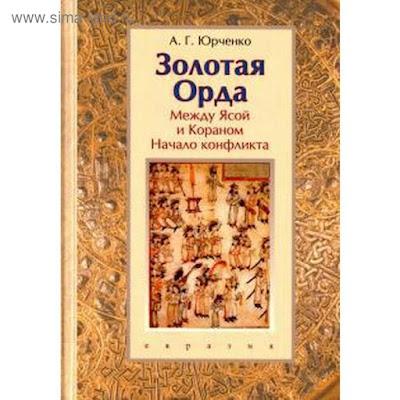 Золотая Орда. Между Ясой и Кораном. Начало конфликта