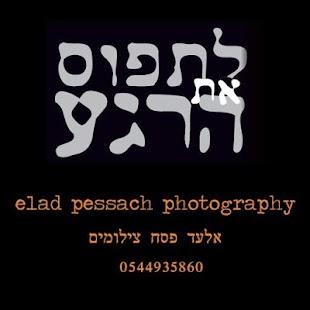 Elad Pessach Photography - náhled