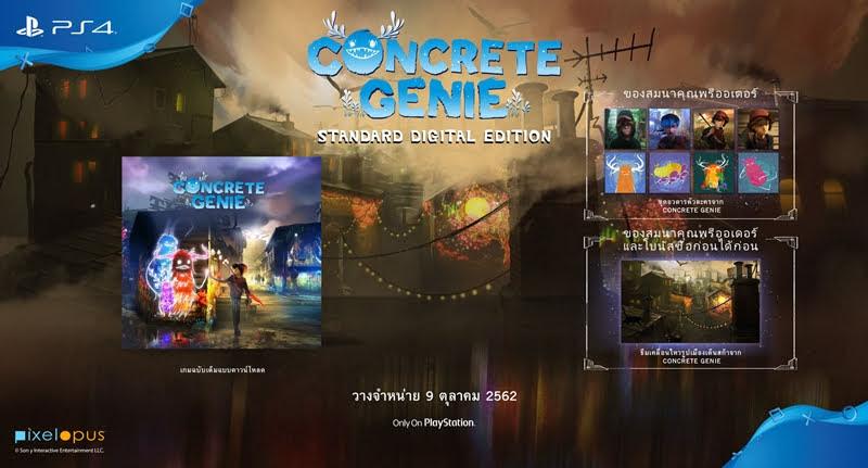 Concrete Genie Standard