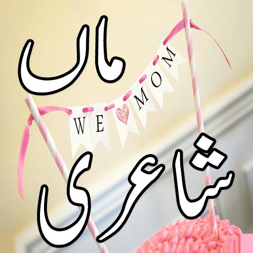 Maa Shayari - Apps on Google Play
