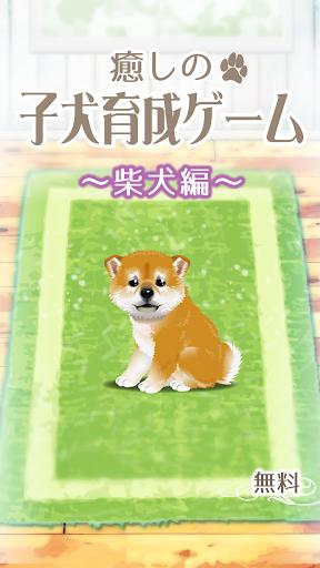玩冒險App 癒しの子犬育成ゲーム〜柴犬編〜免費 APP試玩