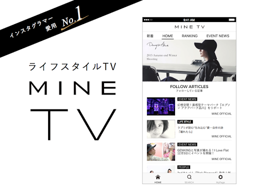 MINE TV - 無料動画ファッションマガジン -