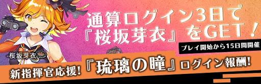 ログイン3日で桜坂芽衣をGET