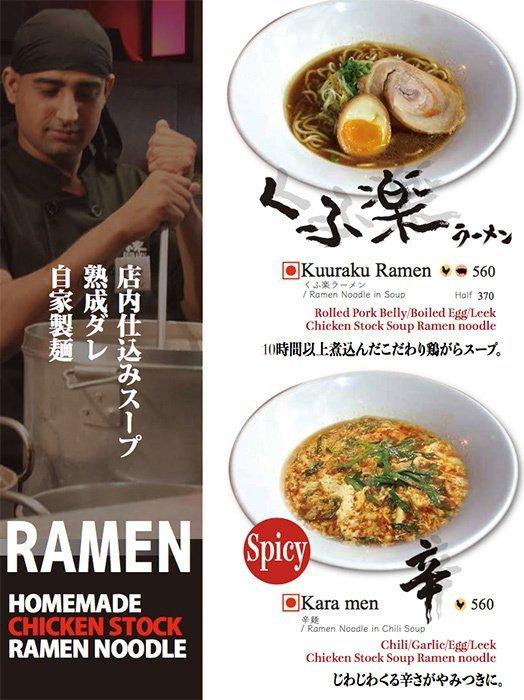 Kuuraku menu 16