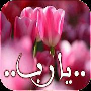 اذكر الله استغفر ربك - حقيبة المؤمن صباح و مساء