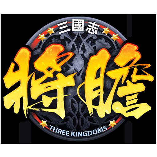 將膽–超越本格三國志 file APK for Gaming PC/PS3/PS4 Smart TV