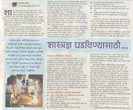 Photo: Maharashtra Olympiad Movement in NEWS. Article in Maharashtra Times on July 27, 2011