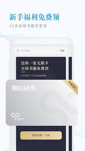 Screenshot for 微信读书 in Hong Kong Play Store