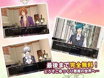 夢見るブライアローズ ~悪魔は囁くだけ~ 【無料乙女ゲーム】 screenshot 9