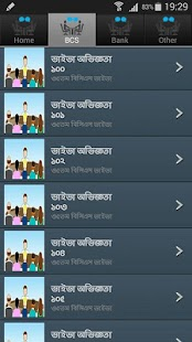 BCS ভাইভা অভিজ্ঞতা- screenshot thumbnail