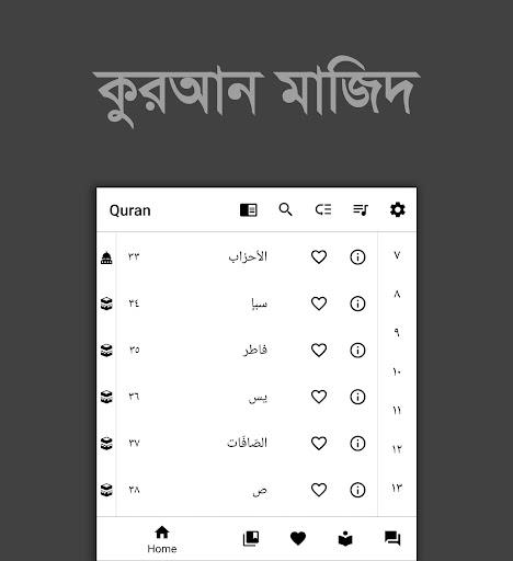 Bangla Quran -u0989u099au09cdu099au09beu09b0u09a3u09b8u09b9 (u0995u09c1u09b0u0986u09a8 u09aeu09beu099cu09bfu09a6)  screenshots 9
