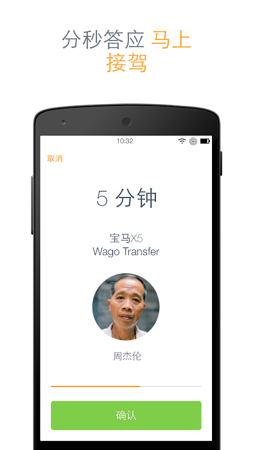 WAGO TRANSFER- screenshot
