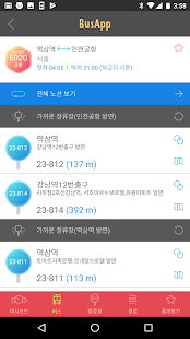 BusApp- screenshot thumbnail