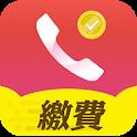 繳費 - 自動繳 手機電信費(可繳停車費、信用卡費、水費) icon