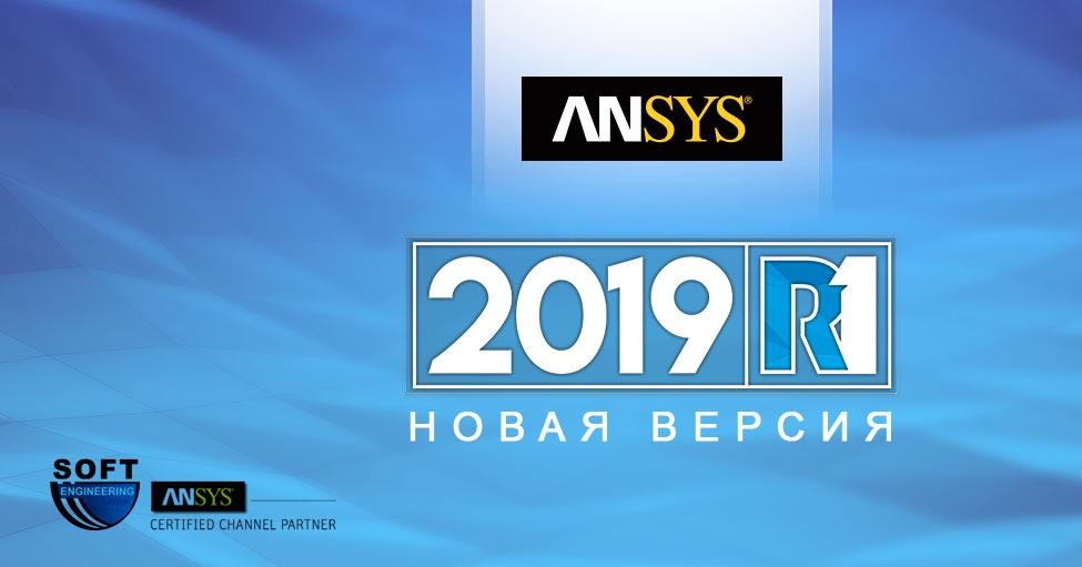ANSYS 2019 R1: совершенствование рабочих процессов и расширение сферы применения физического моделирования
