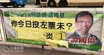 姚松炎為何保不住民協選民支持? 譚國僑:Plan B爭議後遺、「反DQ」非基層關注