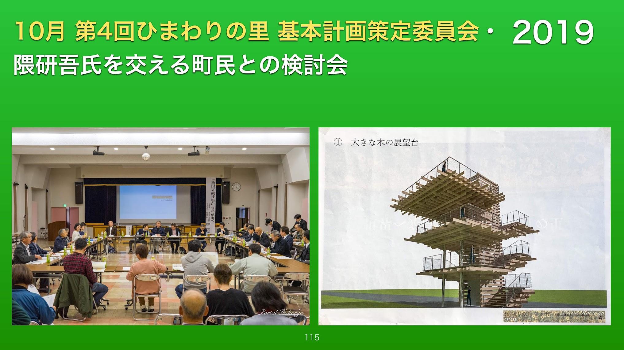 10月:第4回ひまわりの里 基本計画策定委員会