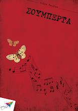Photo: Σουμπέρτα, Γιώτα Τσιλίκη, Εκδόσεις Σαΐτα, Νοέμβριος 2013, ISBN: 978-618-5040-44-4 Κατεβάστε το δωρεάν από τη διεύθυνση: www.saitapublications.gr/2013/11/ebook.65.html