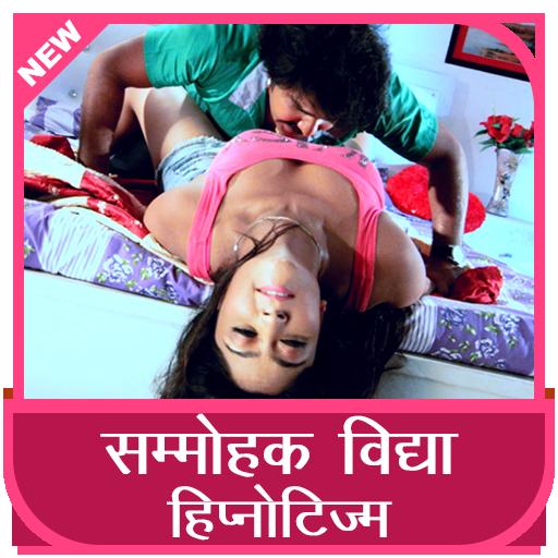 Sammohak vidhya Hypnotism