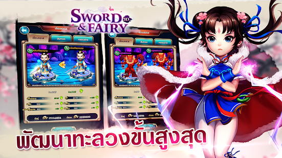 Sword-and-Fairy-3DTH 12
