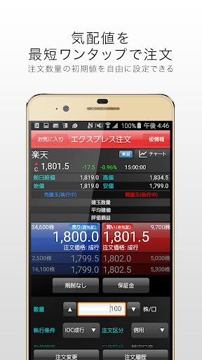 iSPEED 株取引・株価・投資情報 - 楽天証券の株アプリ