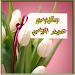 رسائل وصور عيد الام  Icon