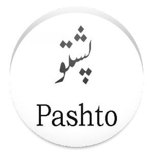 English To Pashto Dictionary 1.0 for tablet - Android Apps Apk