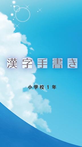手書き1年生の漢字クイズ