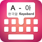 Type In Korean Keyboard