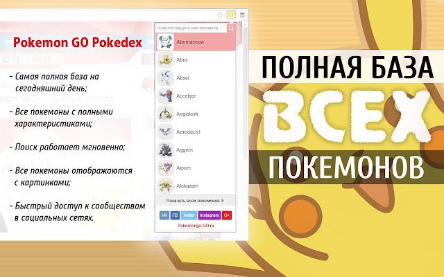 Pokemon GO Pokedex