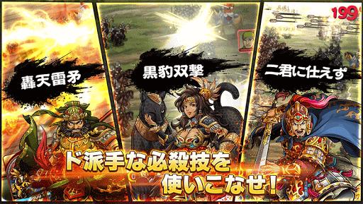 三国志ロワイヤル-サンロワ【三国志シミュレーションRPG】 screenshot 4