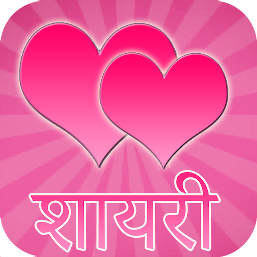 Free Hindi Shayari Collection