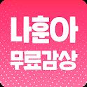 나훈아 무료감상 - 히트곡 메들리 콘서트 공연 무료감상 icon