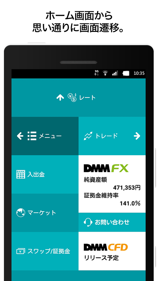 DMMFX for Android- screenshot