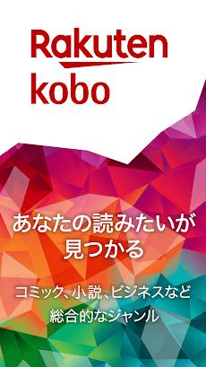 楽天Kobo:電子書籍/小説・漫画・雑誌・無料本が読める!のおすすめ画像1