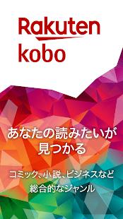 Rakuten Kobo 1