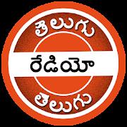 App Telugu FM Radio(Radio Station) APK for Windows Phone