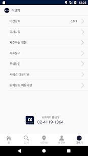 바로여기 - 대한민국 1등 마사지어플 - náhled
