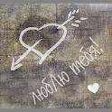Люблю тебя! icon
