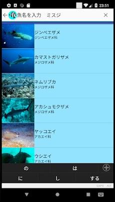 沖縄の魚図鑑のおすすめ画像3
