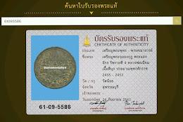 เคาะเดียวแดง !!! เหรียญพระจุลมงกุฏ พระแสงจักร รัชกาลที่ 4 เนื้อดีบุก (หลวงพ่อเนียม วัดน้อย) พร้อมบัตรสมาคม
