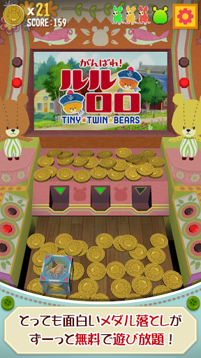 MedalPusher - TINY TWIN BEARS 1.7 Windows u7528 3
